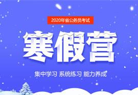 2020省考寒假营