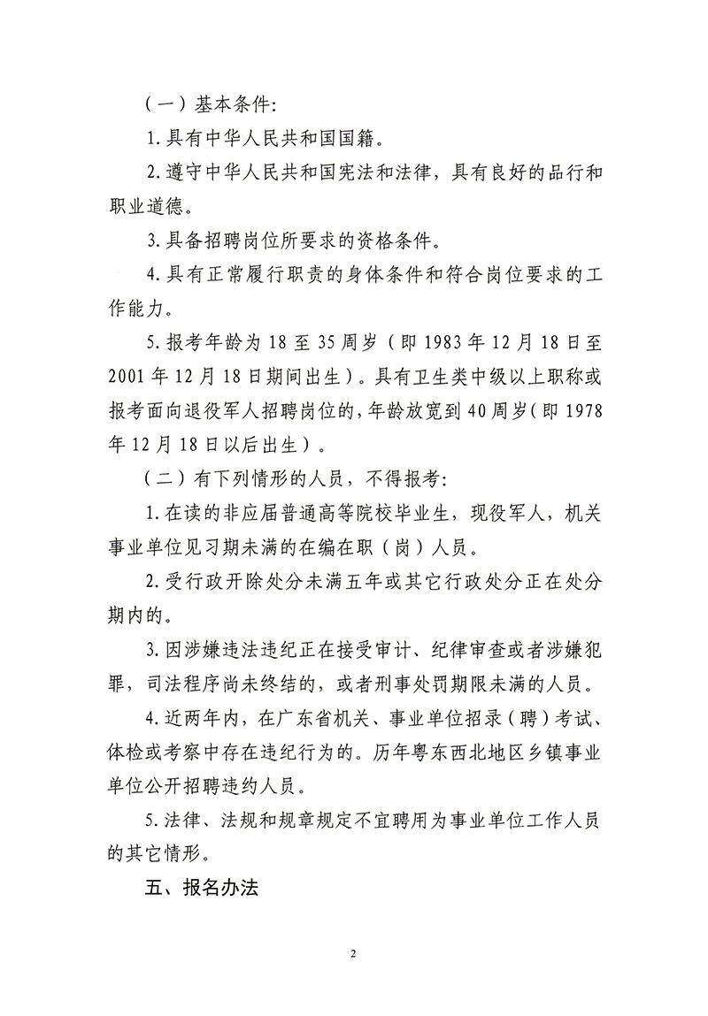 2019年广东省韶关乳源瑶族自治县事业单位招聘86人公告2