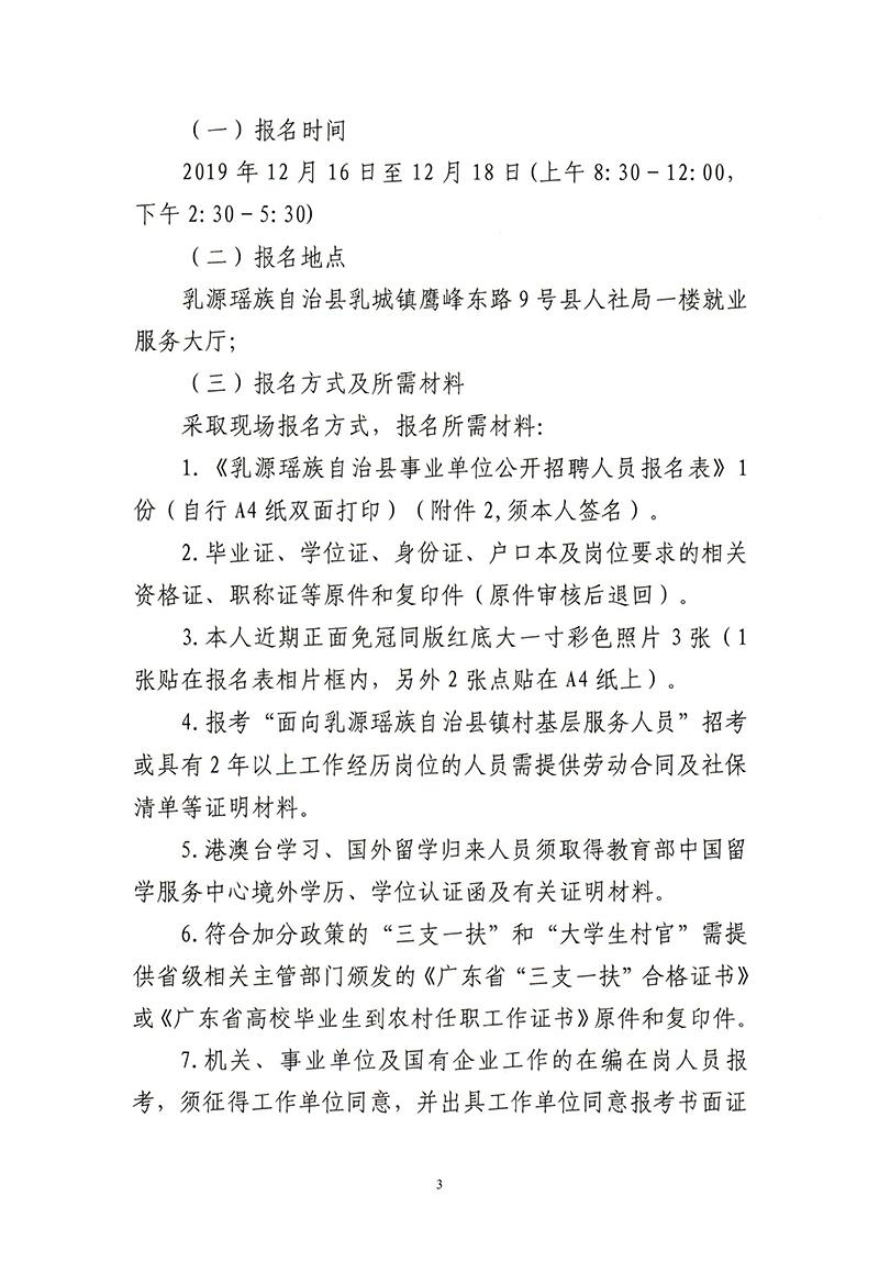 2019年广东省韶关乳源瑶族自治县事业单位招聘86人公告3