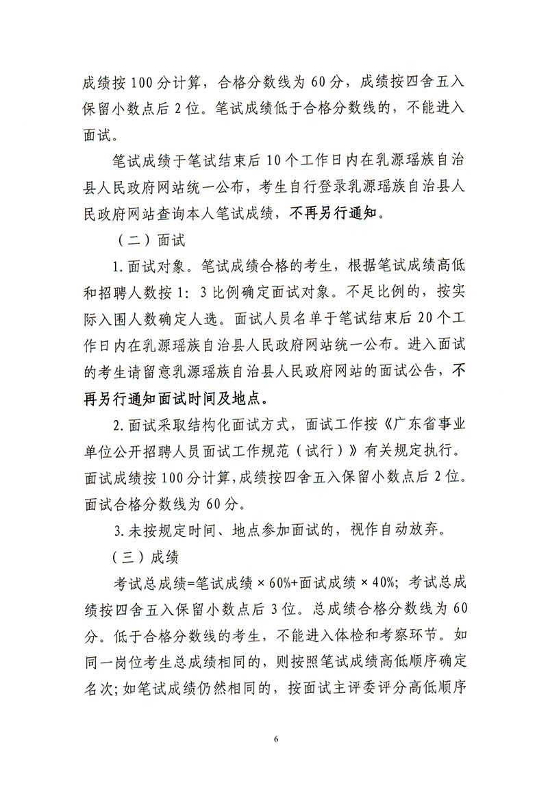 2019年广东省韶关乳源瑶族自治县事业单位招聘86人公告6