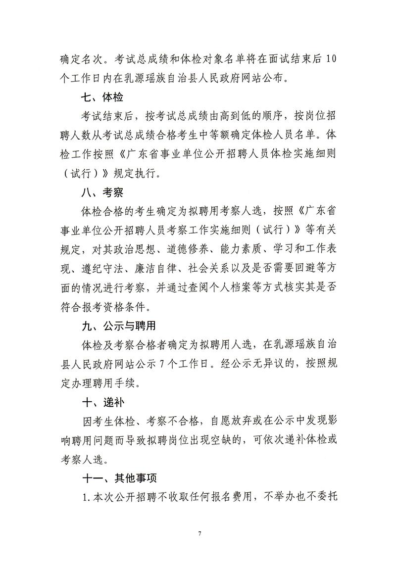 2019年广东省韶关乳源瑶族自治县事业单位招聘86人公告7