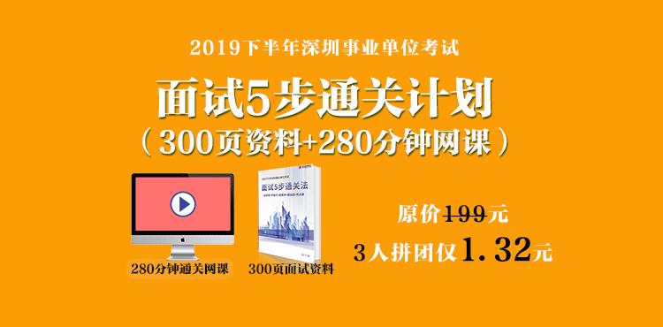 2019深圳事业单位面试5步通关计划
