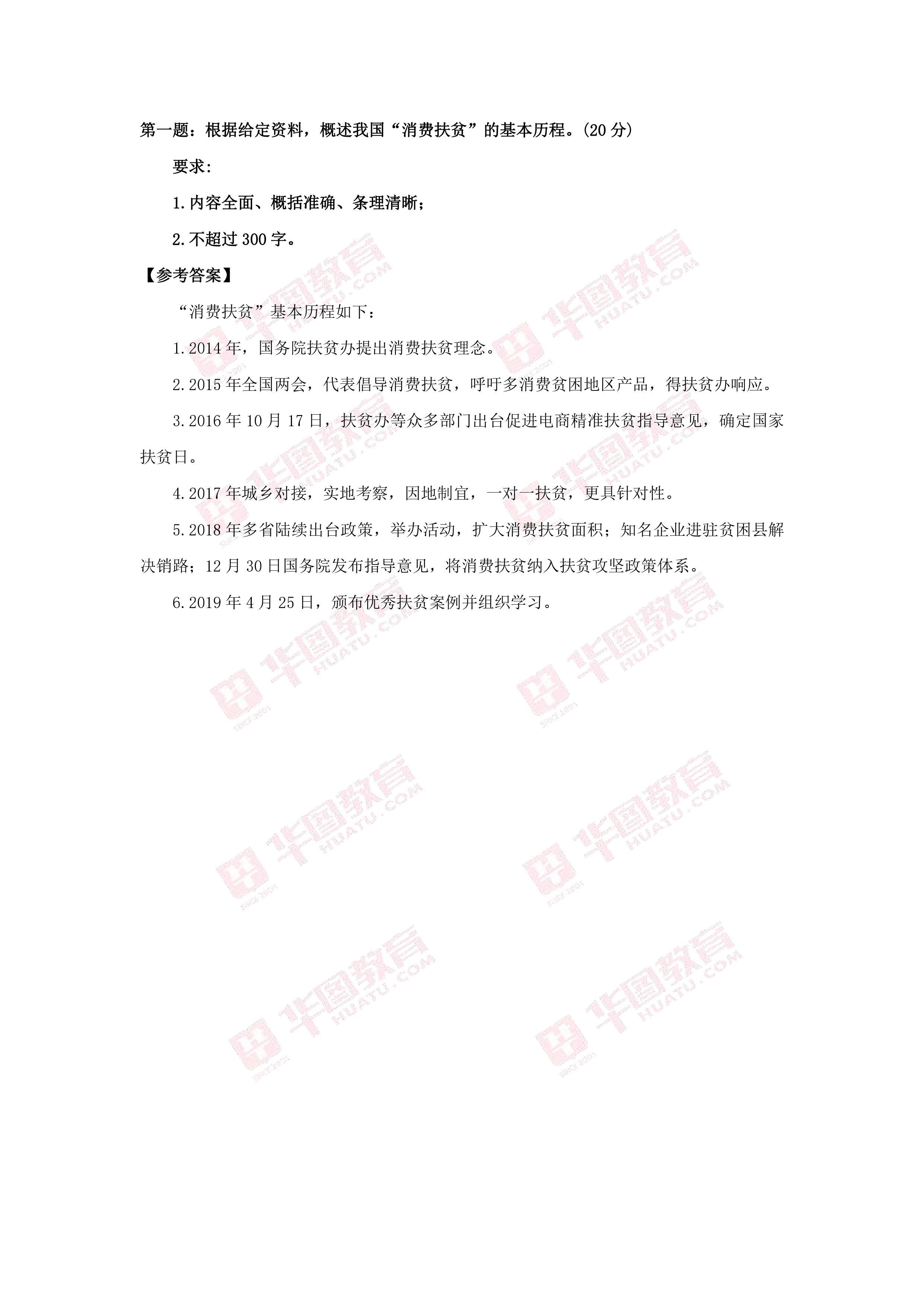 2019河北公务员考试申论题分析