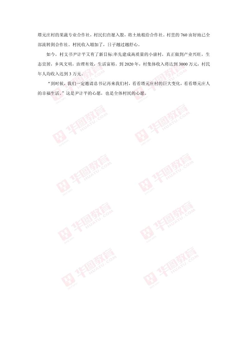 2019河北公务员考试申论题