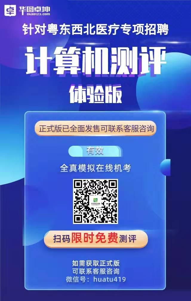 粵東西北醫療招聘計算機測評系統