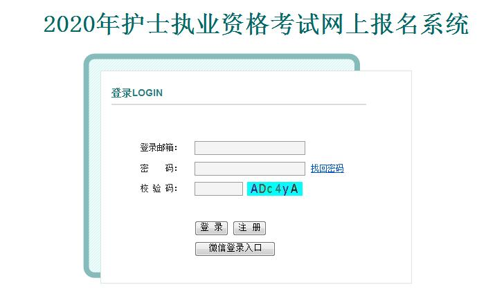中国卫生人才网_2020年护士执业资格报名入口