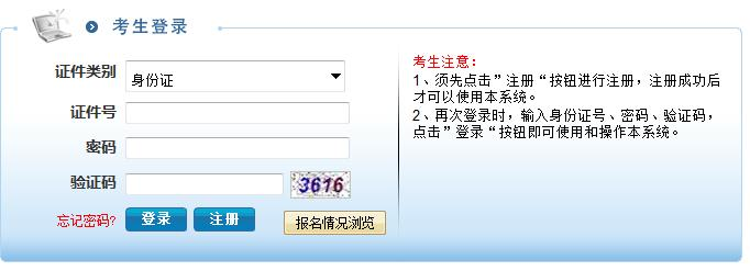 江苏省考准考证打印