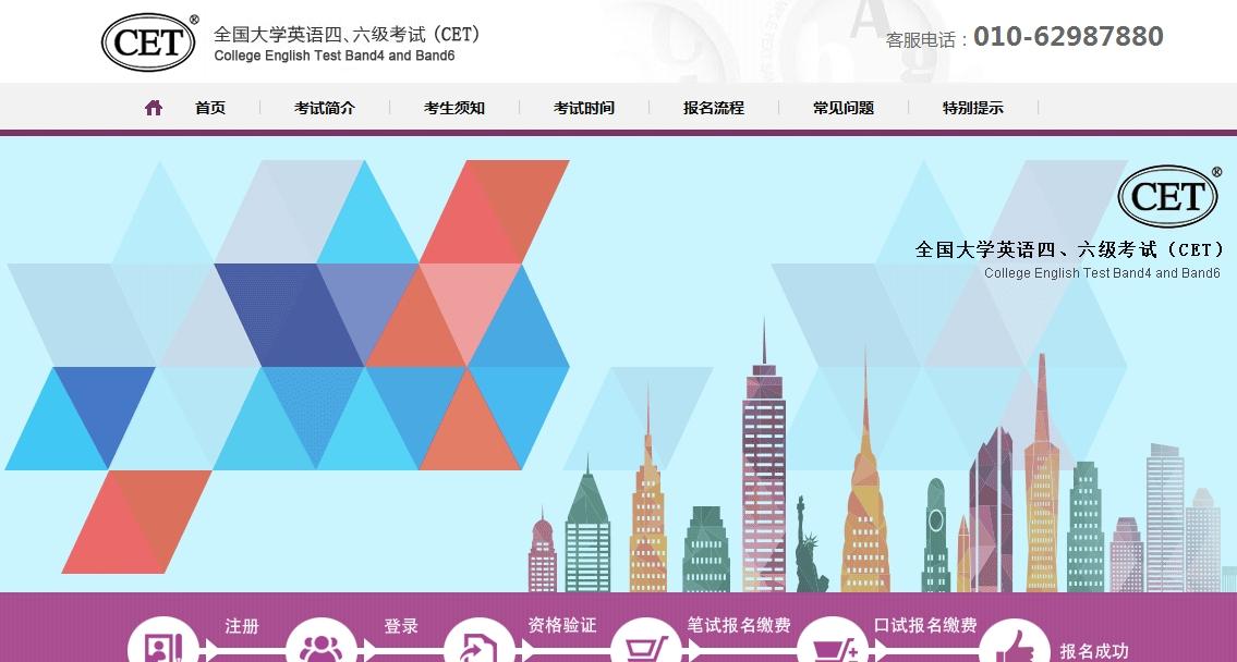 http://www.jiaokaotong.cn/siliuji/283193.html
