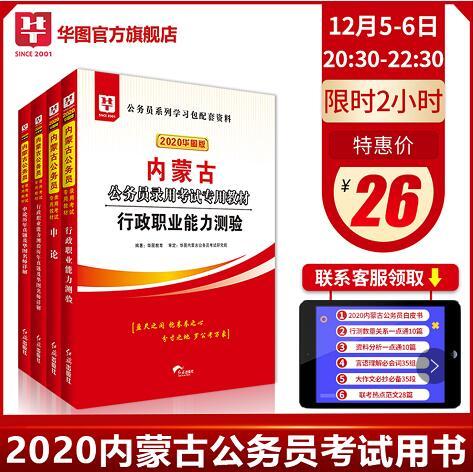 2020华图版内蒙古公务员录用考试专用 26元4本