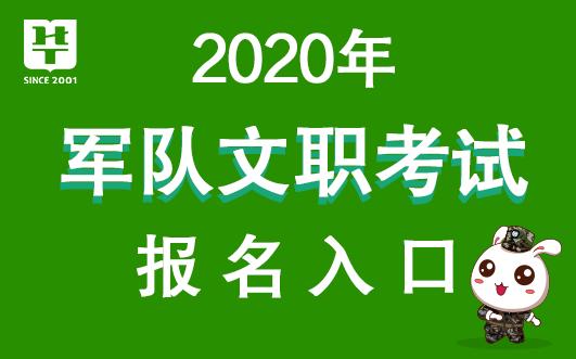 2020陕西军队文职招聘考试报名开