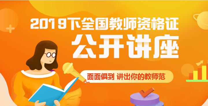 2019下半年教师资格证面试公开讲【seat】