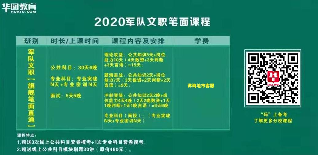 2020四川军队文职人员笔试培训课程