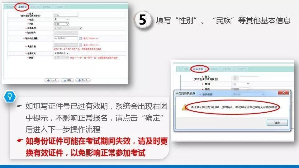 护士资格考试操作系统3-2:基本信息.jpg