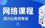 四川公务员网络培训课程