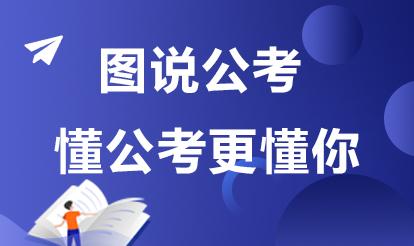 2020年内蒙古公务员考试难度分析汇总