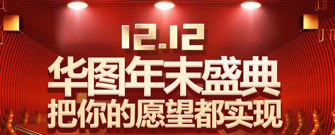 2019安徽华图事业单位12.12活动