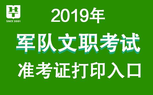 2019辽宁军队文职招聘考试准考证