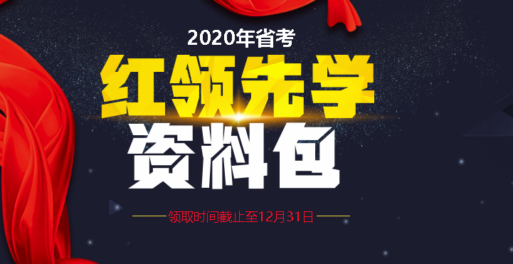 2020河南省考笔试辅导课程红领培