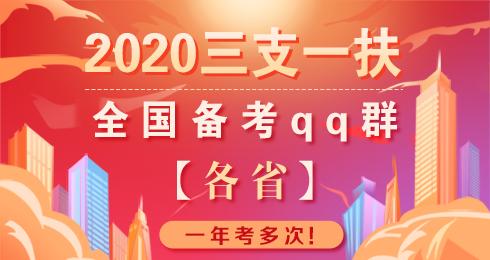 2020年三支一扶�淇�qq
