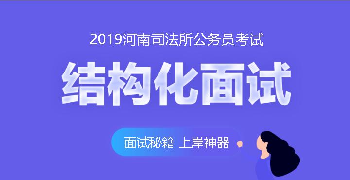 2019河南司法所公务员结构化面试