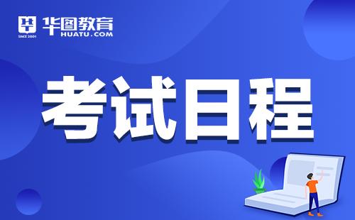 2020年浙江公務員招錄4831人考試日程表