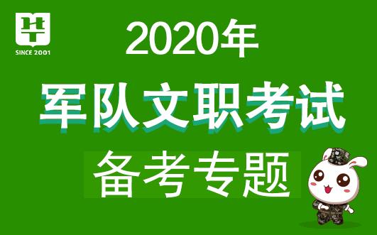 2020军队文职招聘考试备考专题