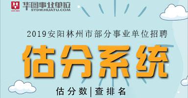 2019年安阳林州市部分事业单位招聘在线估分