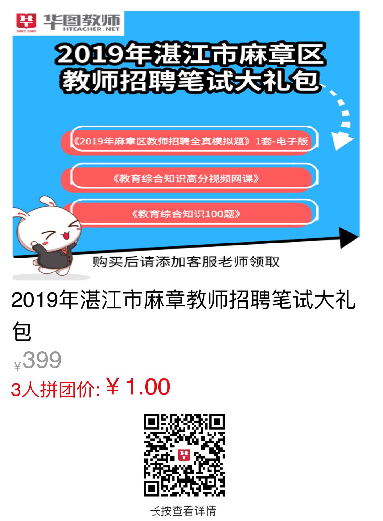 2019广东湛江市麻章区招聘教师45