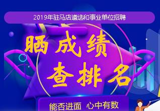 2019驻马店遴选和事业单位招聘成绩排名查询系统