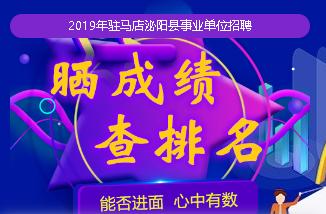 2019驻马店泌阳县事业单位招聘成绩排名查询