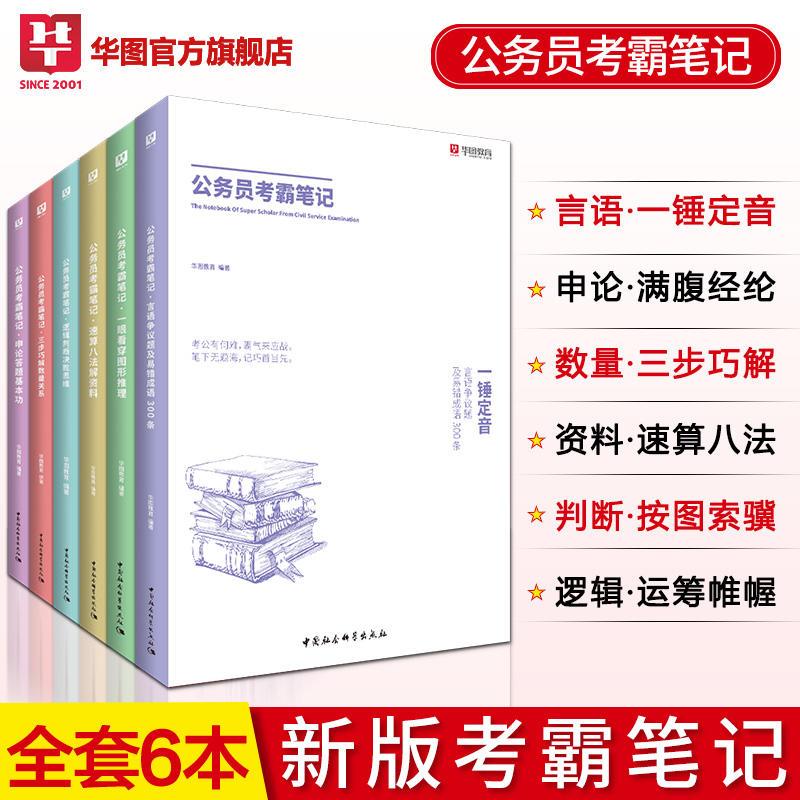 国家公务员考试试题(2本装)