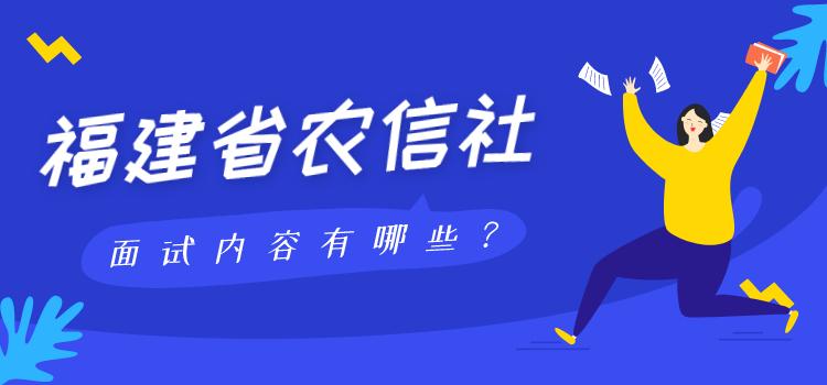 2020年福建省周宁县农信社考试面