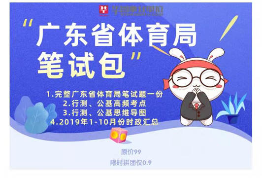 2019广东省体育局招聘编制人员92人12月20日截止报名