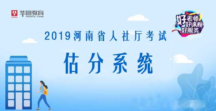 2019河南省人社厅考试行测估分