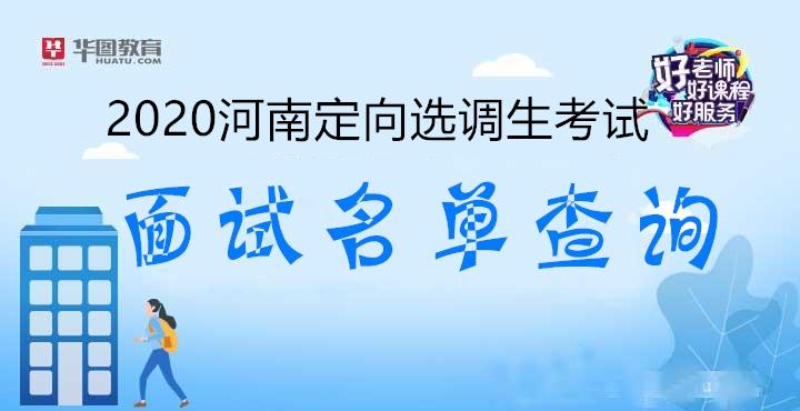 2020年河南选调生面试名单查询系统