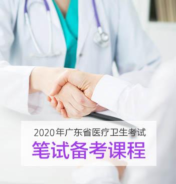 广东医疗卫生考试