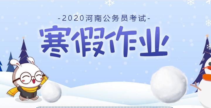 2020年河南省公务员考试寒假作业