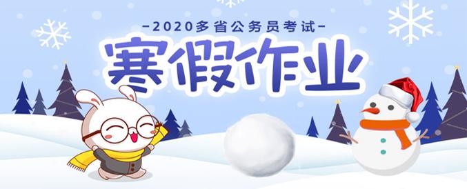2020多省公务员考试寒假作业