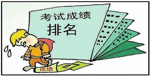 北京公务员考试合格分数线是多少
