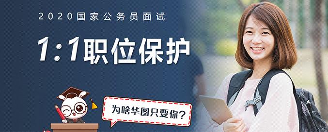 2020國考面試1:1職位保護