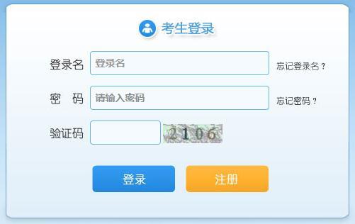 2020浙江省考报名入口