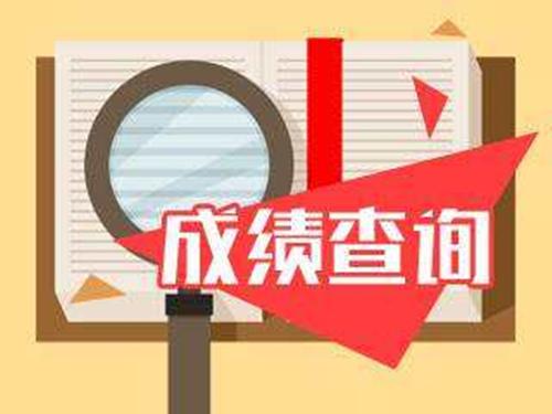 陕西省2020年考研初试分数查询入