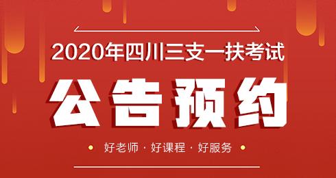 2020年四川公告预约