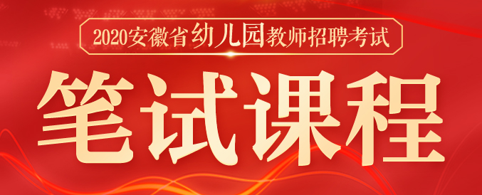 2021安徽幼儿教师笔试课程