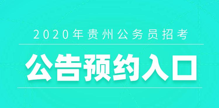 2020贵州省公务员考试预约公告