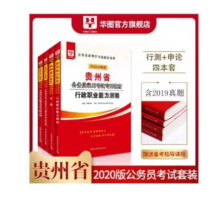 2020贵州省考图书