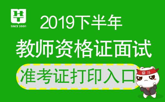 2019下半年内蒙古教师资格证面试