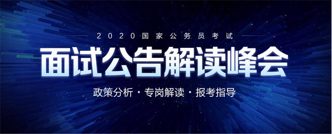 2020国家公务员面试公告解读峰会