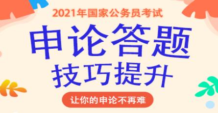 2021年国家公务员考试申论答题技巧