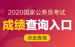 2020年国考成绩查询入口:国家公务员考试录用系统